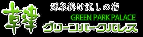 草津グリーンパークパレス